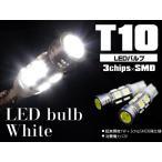 ムラーノ 前期 Z51 H20.9〜H23.1 ポジション ナンバー バックランプ カーテシ T10 LED 8SMD ホワイト 白 2本セット (ネコポス限定送料無料)