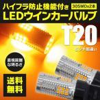 ムーブ コンテ(マイナー前) H20.8〜H23.5 L575・585S  フロント LED ウィンカー T20 ピンチ部違い ハイフラ内蔵 2本1セット