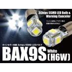 BMW X5 E53 LEDバルブ BAX9S/H6W キャンセラー内蔵 ピン角150° 3chips×5SMD ホワイト/白 2本セット