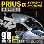 ショッピングプリウス ルームランプ プリウスα ZVW40 ZVW41 サンルーフ無車 専用 高輝度 98発 SMD 室内灯 12点セット (ネコポス限定送料無料)