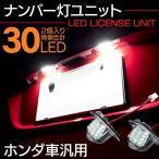オデッセイ RB3/RB4 LED ナンバーユニット ライセンスランプ 15SMD 2個セット