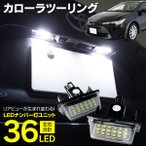 LEDナンバー灯ユニット カローラツーリング ZWE/ZRE/NRE29#W R1.10〜 ライセンスランプ 18SMD 高輝度 クールホワイト 白 7000K
