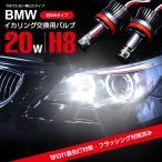 1シリーズ E87 後期 純正キセノンヘッドライト車 BMW専用 LEDイカリング H8 高出力20W 警告灯キャンセラー付 大型アルミヒートシンク搭載 純正交換バルブ ホワイ