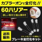 ハリアー 60 現行型 AVU65/ZSU65 LED テール 全灯化キット ハーネス (ネコポス限定送料無料)