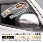 ダイハツ アトレーワゴン S320系 ドアミラー自動開閉キット 格納 オートリトラクタブル キーレス連動 ミラー (ネコポス限定送料無料)