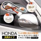 フリード DBA-GB3系 ドアミラー自動開閉キット 格納 カプラー オートリトラクタブル キーレス連動 ミラー (ネコポス限定送料無料)