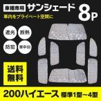 シルバーサンシェード  TOYOTA ハイエース200系 車種専用設計 車中泊 プライバシーの保護 防寒 防暑 遮光性抜群 1台分8枚セット