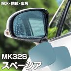 ブルーミラー スペーシア MK32S 撥水レンズ ワイド 左右 2枚 セット/スペーシア MK32S ブルーミラー レインクリアリング