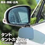 ブルーミラー タント/タントカスタム LA600S/LA610S 撥水レンズ ワイド 左右 2枚 セット/タント タントカスタム LA600S LA610S ブルーミラー レインクリアリング