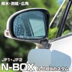 ブルーミラー NBOX/NBOXカスタム JF1/JF2 撥水レンズ ワイド 左右 2枚 セット/NBOX NBOXカスタム JF1 JF2 ブルーミラー レインクリアリング