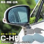 C-HR S/S-T 新型 ブルーミラーレンズ レインクリアリングミラー 撥水加工 広角レンズ 左右 2枚 セット (送料無料)