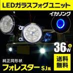 フォグランプ LEDフォグランプユニット CCFL風 イカリング付 36W高出力 フォレスター SJ系 ブルー 青