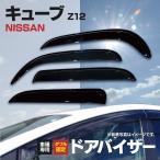 ドア バイザー キューブ CUBE Z12 専用設計 高品質 純正同等品 金具付き 4枚セット
