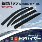 パッソ ドア バイザー M700A M710A 金具&両面テープ ダブル固定 フロント リア 4枚セット