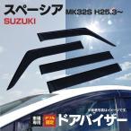 ドア バイザー スペーシア MK32S 純正同等品 高品質 フロント リア 前後4枚 セット
