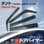 ドア バイザー タント TANTO LA600 LA610S 専用設計 高品質 純正同等品 金具付き 4枚セット