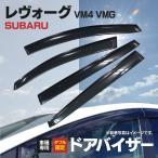 ドアバイザー 金具付き  レヴォーグ LEVORG VM4 VMG レヴォーグ専用設計 サイド 高品質 純正同形状