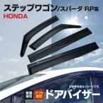 ドア バイザー ステップワゴン ステップワゴンスパーダ RP系 専用設計 高品質 純正同等品 金具付き 4枚セット