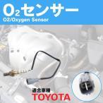 o2センサー オーツーセンサー ヴォクシー CBA-AZR60G 1AZ-FSE(D-4) 高品質 社外品 交換用 1本