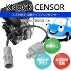 ジムニー JB23W JB43W ノックセンサー スズキ車用 18640-78G00 純正同等品質 1本