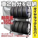 ショッピングタイヤ タイヤラック 8本 収納 保管 4本 キャスター付き カバー付き (送料無料)