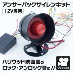 アンサーバック サイレンキット 間隔・回数設定可 サイレン音のカスタム可能 汎用 キーレス ロック・アンロックに連動 憧れのキュンキュン音に