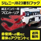 スズキ ジムニー JB23 H10.10~ 純正バンパー用 牽引フック リヤ・フロント 前後3点セット スチール製 厚さ6mm レッド