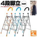 アルミ製脚立 4段式 梯子 ハシゴ 脚立 重量:4kg  軽量 カラーオレンジ 【1個】