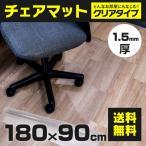 チェアマット 透明 シート 保護カバー LARGE 180cm×90cm クリア 【1枚】