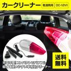 車用 カークリーナー 乾湿両用 アタッチメント付属 掃除機 シガーソケット給電式 フィルター水洗い可能 700g 電源コード4m LEDですみまで照らす レッド/赤