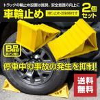 (訳アリ品) 車輪止め 反射テープ 滑り止め付き 荷物積み下ろしの際に 輪留め タイヤストッパー 大型車 積載車 2個