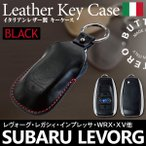 インプレッサ G4 キーケース 本革 レザーケース 高級 ブッテーロ革仕様 ブラック 黒色 (ネコポス限定送料無料)