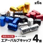 プリウスα アルミ エアバルブキャップ ホイール用 アルマイト加工 4個セット 全6色 ブルー シルバー レッド チタン ブラック ゴールド (ネコポス限定送料無料)