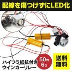 フィット GK3 GK4 GK5 GP5 GP6 ハイフラ防止抵抗 リレーハーネス カプラーオン ウィンカー LED化 2本 (ネコポス限定送料無料)