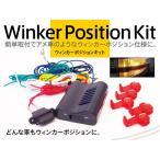 FJクルーザー ウインカーポジションキット ウイポジ 減光調整 オンオフ切替 1セット (ネコポス限定送料無料)