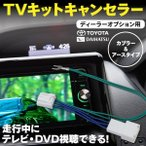 TVキット テレビキット トヨタ DSZT-YC4T T-Connectナビ 9インチモデル(プリウス専用モデル) 走行中にテレビが見れる テレビキット テレビ/DVD視聴 フルオート