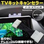 TVキット テレビキット プリウス HDDナビゲーションシステム&プリ ウス/スーパーライブサウンドシス テム8スピーカー ZVW30 走行中にテレビが見れる テレビ