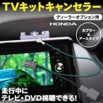 TVキット テレビキット ホンダ VXM-165VFEi 8インチ プレミアム インターナビ 走行中にテレビが見れる テレビキット テレビ/DVD視聴 フルオート カプラーオン (