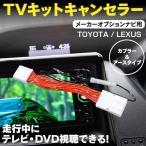 TVキット テレビキット クラウンアスリート ARS210/AWS210/211/GRS211/214 H27.10〜 ハイブリッド含む 走行中にテレビが見れる テレビ/DVD視聴 フルオート カプ