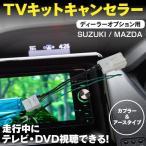 TVキット テレビキット 99000-79AN0(AVIC- RL09) スタンダード8インチメモリーナビ(カロッツェリア) 走行中にテレビが見れる テレビ/DVD視聴 フルオート カ
