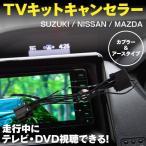 TVキット テレビキット 99000-79Y51(CQ- UZ02J0CJ)31 AV一体型メモリーナビゲーション 走行中にテレビが見れる テレビ/DVD視聴 フルオート カプラーオン (ネコ