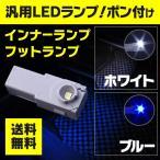 インナーランプ フットランプ グローブボックス LED 1個 ホワイト/ブルー (ネコポス限定送料無料)