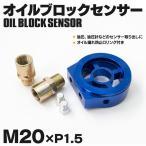 オイルブロック 油温計 油圧計 センサー取出し用 1/8PT 汎用 M20×P1.5 青 ブルー 1セット