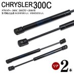クライスラー 300C リアゲートダンパー リアダンパー トランクダンパー 高品質 2本セット (送料無料) - 5,490 円