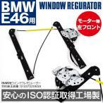 BMW E46 パワーウィンドウレギュレーター モーター無し 助手席側 左フロント 3シリーズ 316i 318i 320i 323i 325i 328i 330i JMBW-WR013