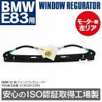 ウィンドウレギュレーター BMW Xシリーズ X3 E83 003-10 モーター無 4D 左リア JMBW-WR051