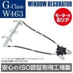 ウィンドウレギュレーター ベンツ Gクラス W463 02-08 モーター付(anti-pinch) 4D 右リア JMBZ-WR110CM