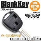 ブランクキー スペアキー トヨタ TOYOTA ダイハツ DAIHATSU 表面2ボタン用 TOY41 (M378) 1本 ブランクキー スペアキー 合鍵 イモビライザー トヨタ レクサス キ