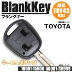 ブランクキー スペアキー トヨタ TOYOTA 表面2ボタン用 TOY43 (M382) 1本 ブランクキー スペアキー 合鍵 イモビライザー トヨタ レクサス キーレス 10001-15000
