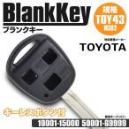 ブランクキー スペアキー トヨタ TOYOTA 表面3ボタン用 TOY43 (M382) 1本 ブランクキー スペアキー 合鍵 イモビライザー トヨタ レクサス キーレス 10001-15000